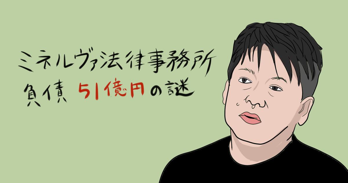 東京ミネルヴァ法律事務所 代表