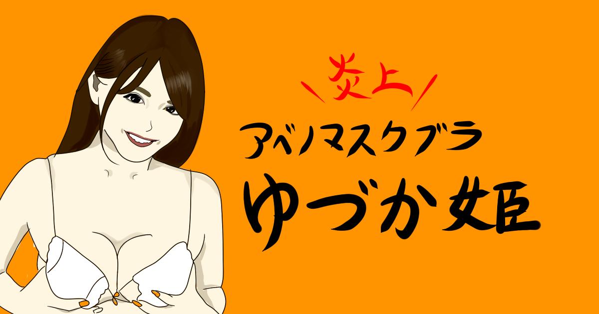 づか 姫 ポスター 画像 ゆ
